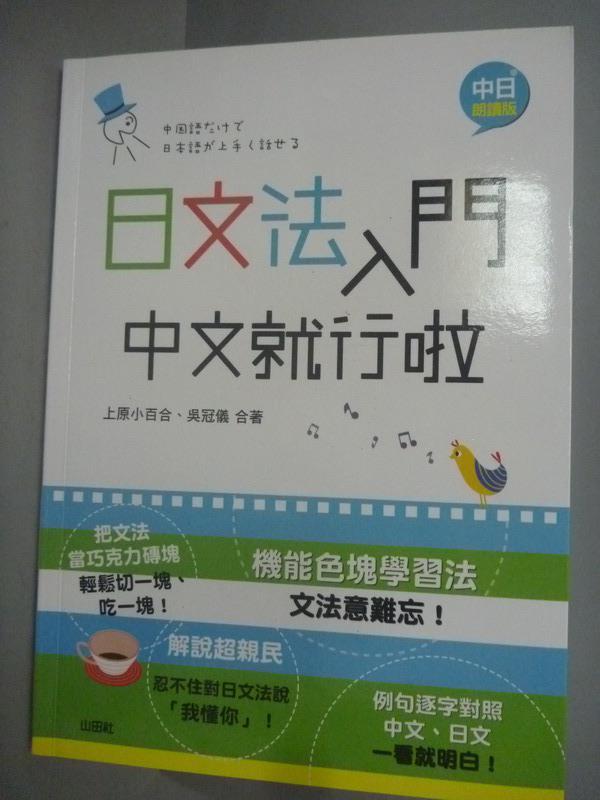 ~書寶 書T3/語言學習_KEO~中日朗讀版:日文法入門~中文就行啦_上原小百合_附光碟