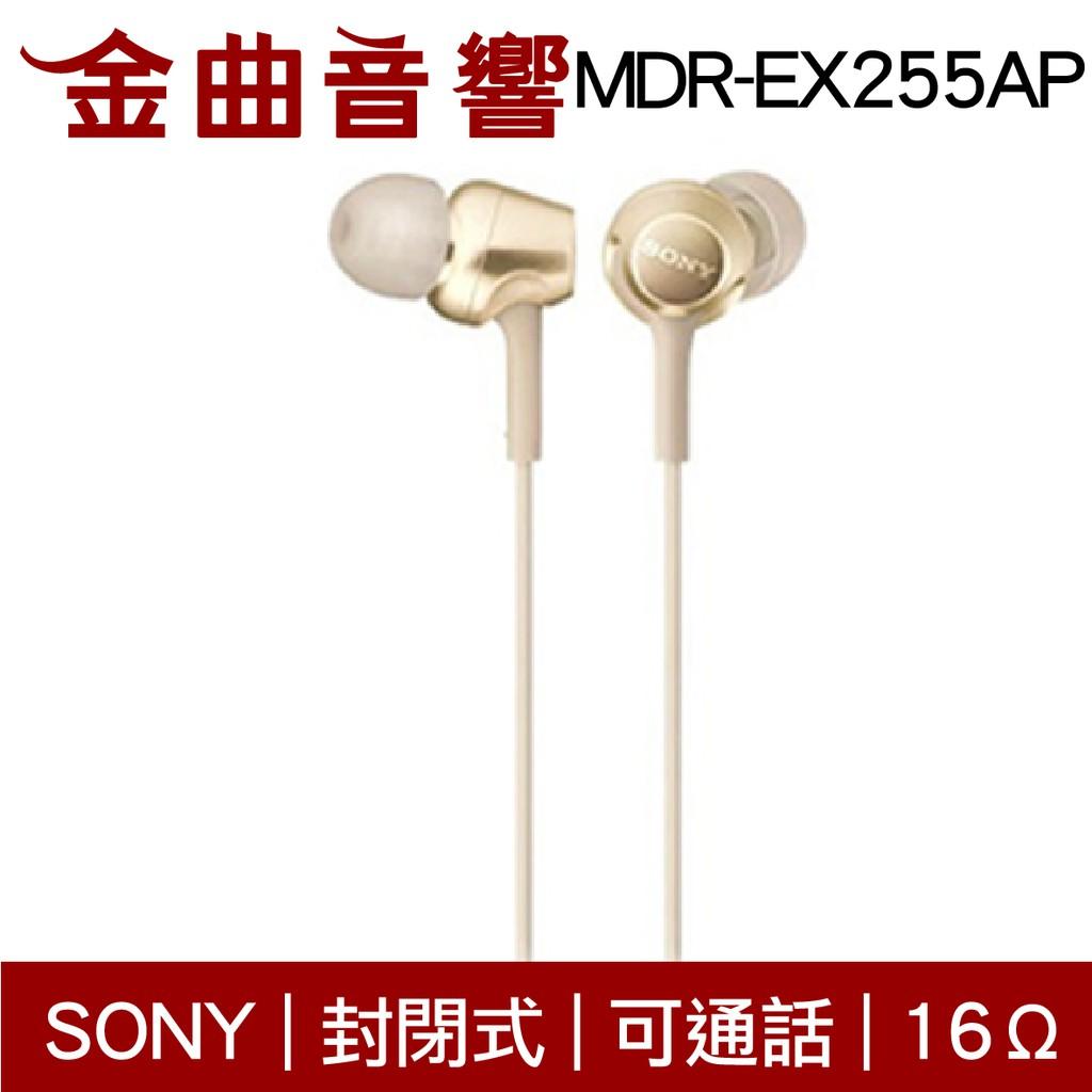 SONY MDR-EX255AP 五色可選 線控 耳道式耳機 | 金曲音響