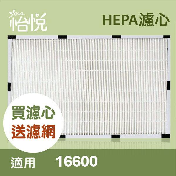 【怡悅HEPA濾心】 適用honeywell 16600機型 再送四片活性碳濾網