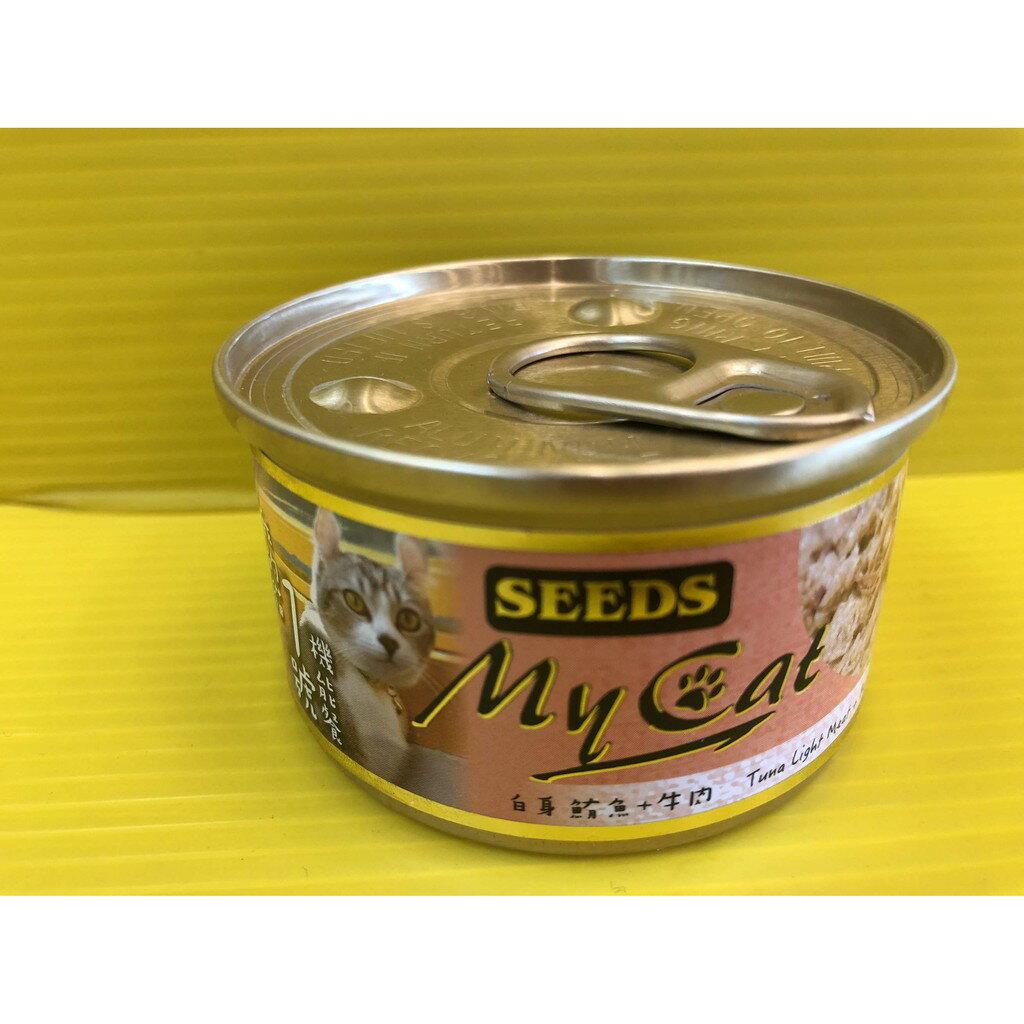 ✪四寶的店n✪附發票~(白身鮪魚+牛肉)1號餐 85g 惜時 SEEDS 聖萊西 My Cat 副餐/貓罐 (共六種口味) 我的貓