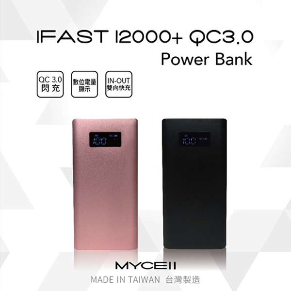 【iFAST】支援QC3.0閃電快充行動電源 11000mAh容量 數位電量顯示 蘋果安卓皆可用(附贈TYPE-C傳輸線)
