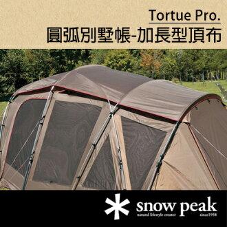 【鄉野情戶外用品店】 Snow Peak  日本  Tortue Pro TT圓弧別墅帳—頂布/TP-770R別墅帳專用頂布/TP-770SR-2