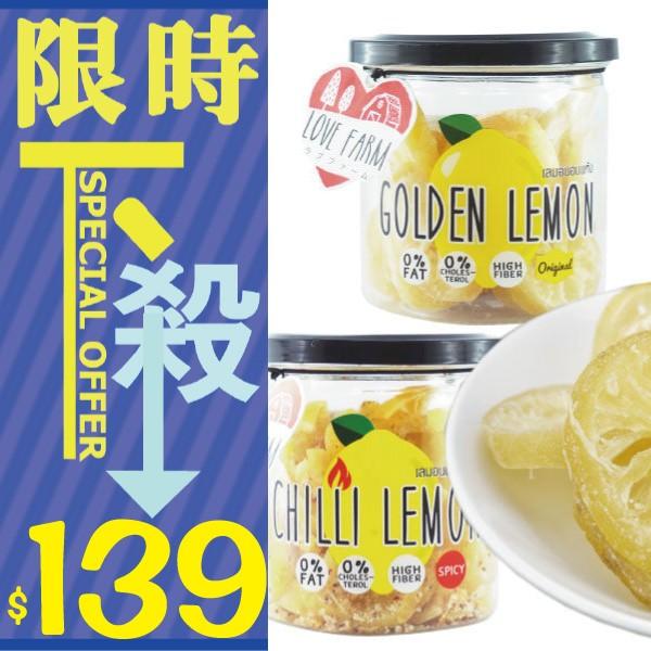 泰國 LOVE FARM 就是愛檸檬 罐裝檸檬乾 原味/辣味 120g【櫻桃飾品】【23313】