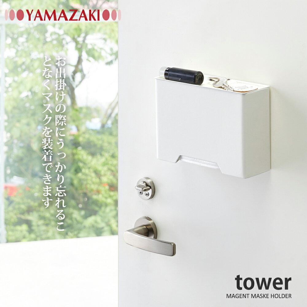 日本【YAMAZAKI】tower磁吸式口罩收納盒(白)★飾品架 / 收納架 / 收納盒 / 急救箱 7