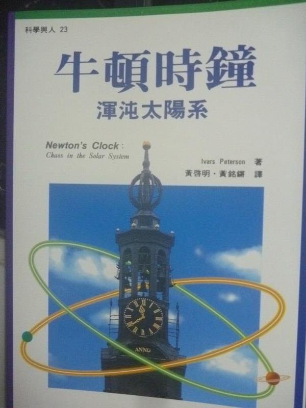 【書寶二手書T3/科學_INE】牛頓時鐘-渾沌太陽系_黃啟明