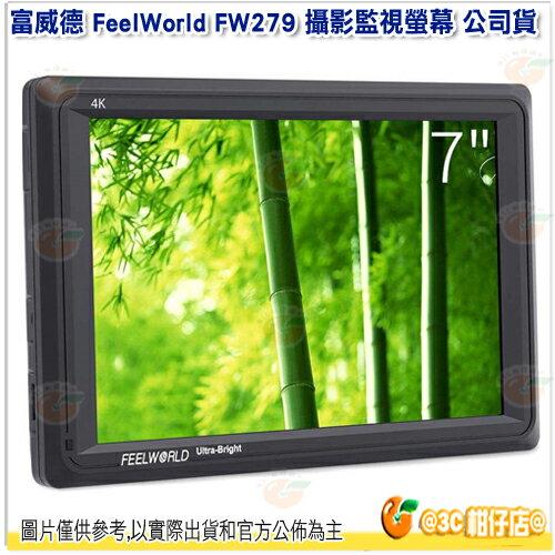 富威德 FeelWorld FW279 攝影監視螢幕 公司貨 7吋 1920x1200 4K 攝影監視器 監視螢幕 - 限時優惠好康折扣