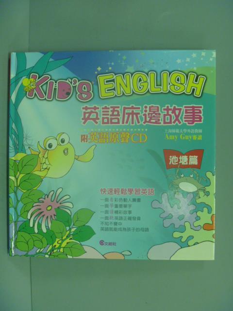 ~書寶 書T1/語言學習_ILC~英語床邊故事~池塘篇^(附CD^)_AmyGuy