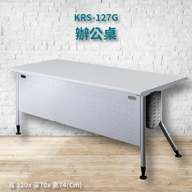 KRS-127G 灰辦公桌+銀桌腳 會議桌 補習班 書桌 電腦桌 工作桌 展示桌 洽談桌 萬用桌