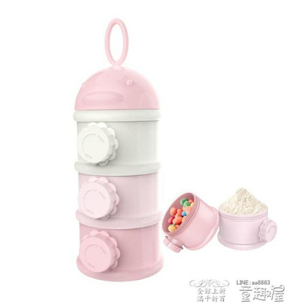 奶粉盒 小哈倫寶寶奶粉盒外出裝奶粉便攜盒迷你分裝盒儲存盒嬰兒奶粉格 童趣屋618購物節 1