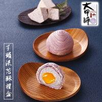 【台中大甲師】芋頭流芯酥八入禮盒(附提袋)-大嘴鳥易購-美食甜點推薦
