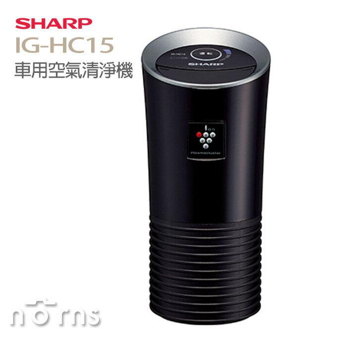 NORNS 【Sharp 車用空氣清淨機IG-HC15】日貨代購 夏普 負離子空氣清淨機 抗菌除臭