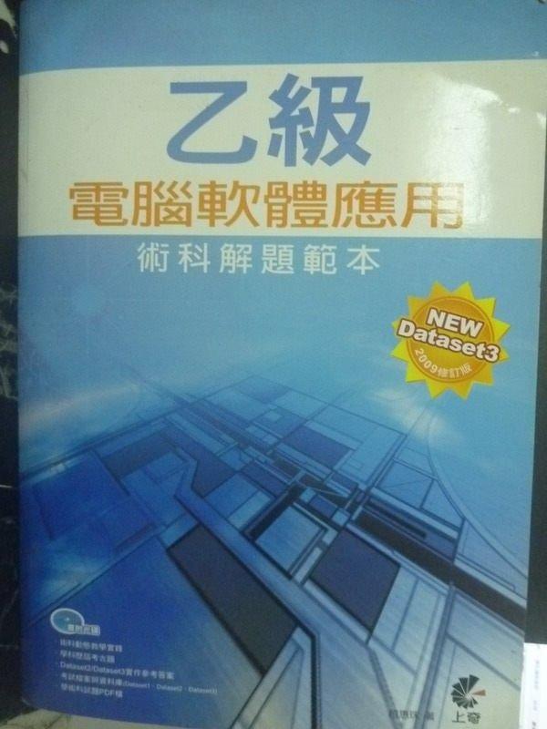【書寶二手書T8/電腦_ZAJ】乙級電腦軟體應用術科解題範本_原價420_趙惠珠_附光碟