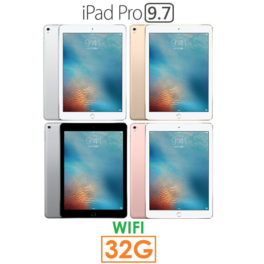 【預訂+現貨】蘋果 APPLE iPad Pro 9.7吋平板 32G(WIFI 版)