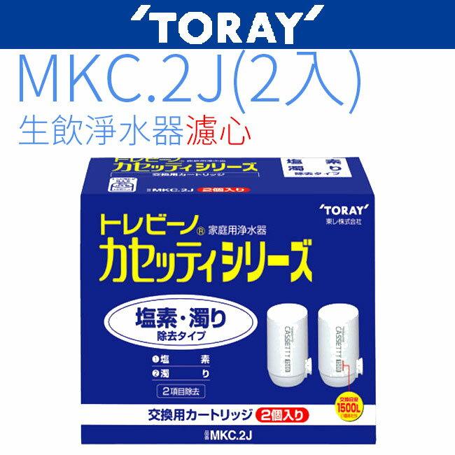 東麗TORAY濾心MKC.2J (2入)~~日本原裝~~