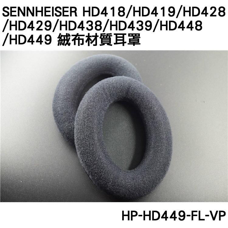 志達電子 HP-HD449-FL-VP 德國 Sennheiser HD418/HD419/HD428/HD429/HD438/HD439/HD448/HD449 絨布耳機套 替換耳罩