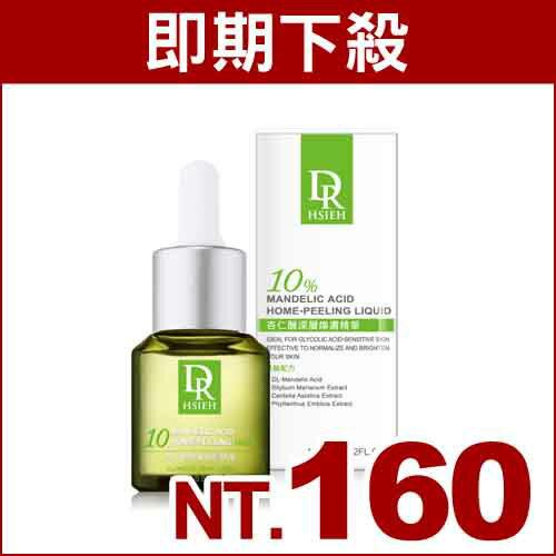 【即期良品】Dr.Hsieh達特醫 10%杏仁酸深層煥膚精華 15ml (效期2017/12/31)