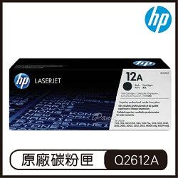 HP 12A 黑色 LaserJet 碳粉盒 Q2612A 碳粉匣 原廠碳粉盒