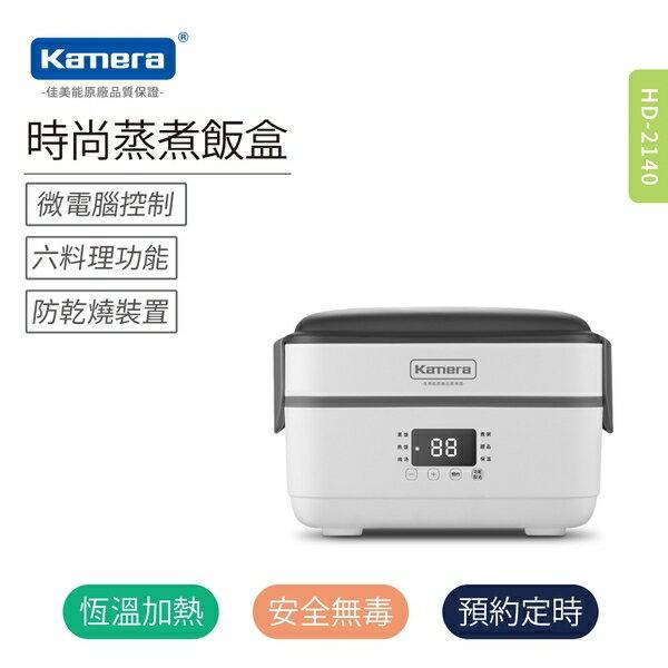 佳美能 HD-2140 電熱便當盒 304不鏽鋼內膽 加熱便當盒 插電 餐盒 飯盒 蒸飯盒 保溫 加熱飯盒