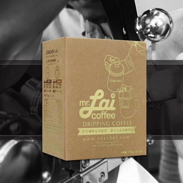 好客HAOKE:世界冠軍Mr.Lai紀念款精品豆掛耳式咖啡(5包盒)