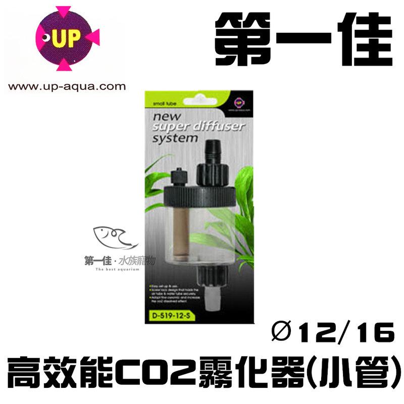 ^~第一佳 水族寵物^~ UP雅柏 高效能CO2霧化器^(小管^)12 16 D~519~