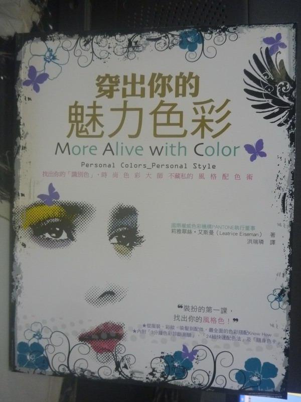 【書寶二手書T9/美容_YEY】穿出你的魅力色彩:找出你的識別色_莉雅翠絲