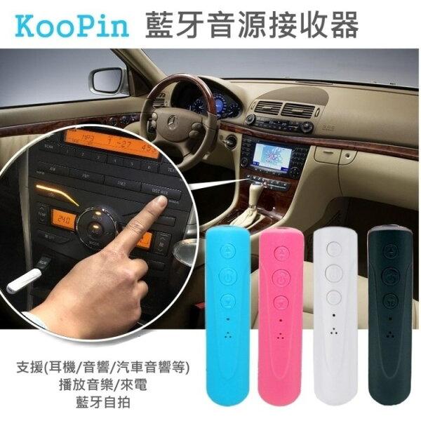 Koopin藍牙音源接收器藍牙無線傳輸(耳機自拍喇叭車用)