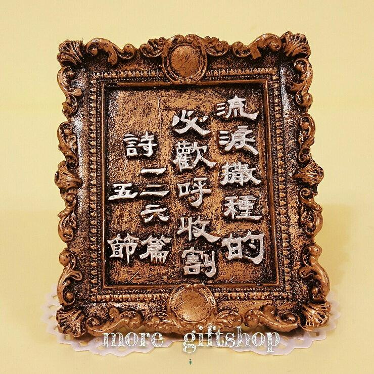 【more 禮品小舖】經句牌-銅( 歡呼收割 )/基督教福音禮品、小物/洗禮、受浸、生日禮物/賜福/