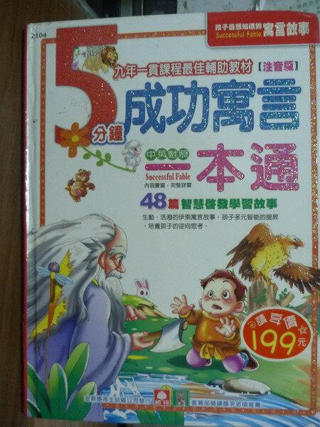 【書寶二手書T5/兒童文學_PJY】5分鐘成功寓言一本通_幼福