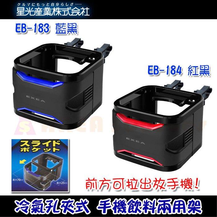 【禾宜精品】車用 手機架 飲料架 Seiko sangyo EB-184( 紅黑) / EB-183(藍黑)冷氣孔夾式 手機飲料架 手機車架