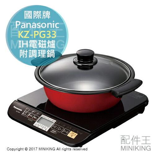 ~ 王~  Panasonic 國際牌 KZ~PG33 桌上型 IH 電磁爐 附調理鍋 防