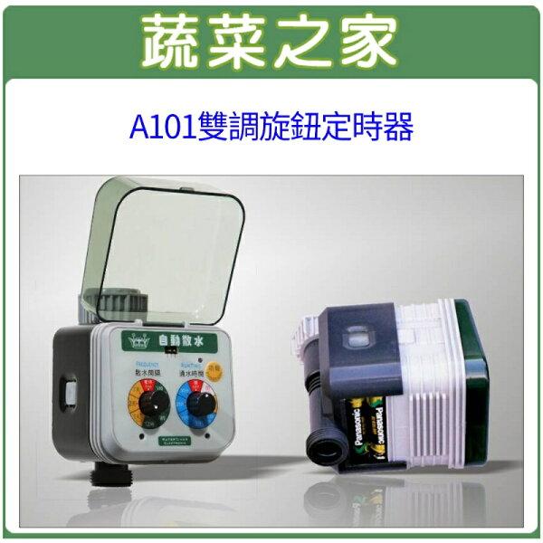 【蔬菜之家007-A17】A101雙調旋鈕定時器(自動澆水系統.自動撒水系統專用)