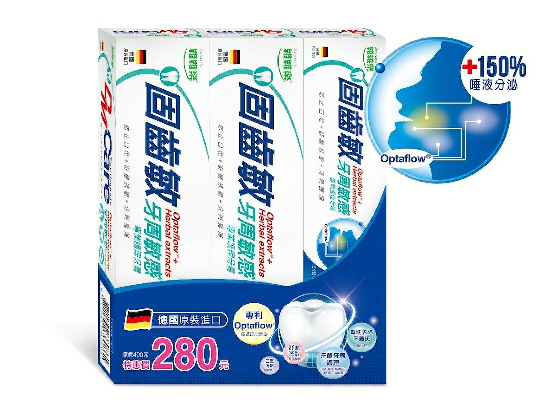 ●維維樂●固齒敏專業護理牙膏特惠組(2大+1小)●牙膏●顧齒護理●德國原裝進口
