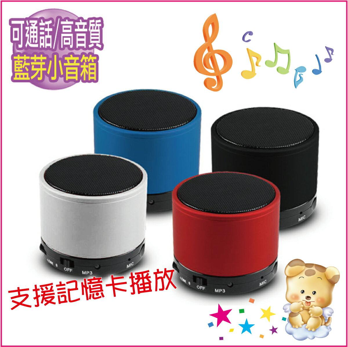 無線藍芽MP3播放器 / 藍芽喇叭 / 藍芽音箱 / 來電免持重低音  BT01