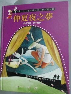【書寶二手書T1/少年童書_XFP】仲夏夜之夢:戲中有戲,夢中有夢_莎士比亞