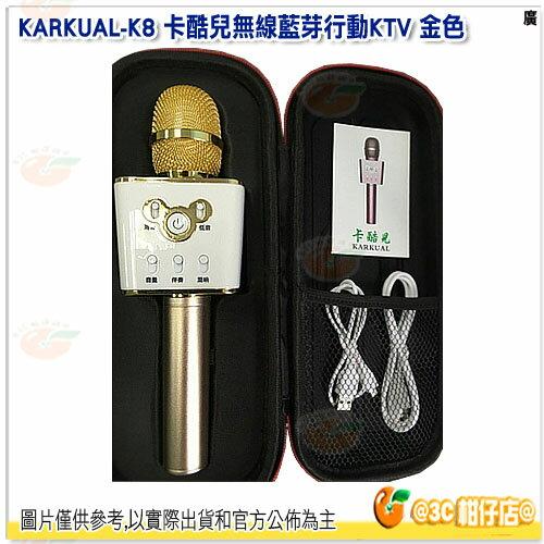 可分期 KARKUAL-K8 卡酷兒無線藍芽行動KTV 金色 麥克風 行動麥克風 藍芽喇叭 K歌 KKL K8