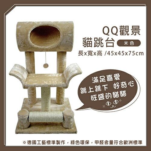 QQ 觀景貓跳台-米色 (QQ80338-4) (I002G19-1) 0