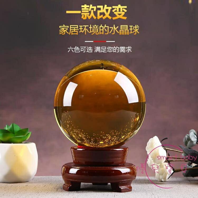 風水球 水晶球擺件黃藍紫粉綠透明招財轉運風水球居家客廳辦公室裝飾禮品[優品生活館]