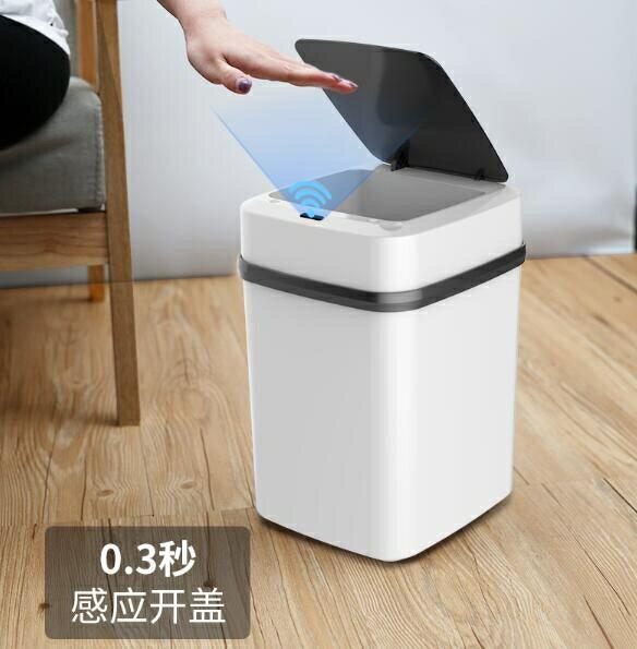 智慧垃圾桶  家用智能垃圾桶帶蓋廁所客廳創意衛生間自動垃圾桶感應式馬桶紙簍[優品生活館]