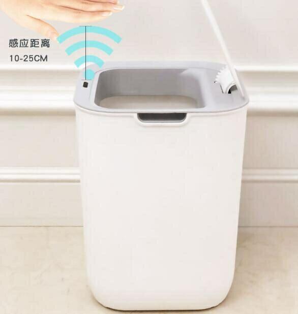 智慧垃圾桶  智能垃圾桶感應式家用客廳廚房衛生間創意自動帶蓋電動垃圾桶大號[優品生活館]