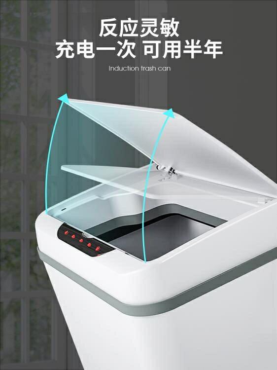 智慧垃圾桶  智能感應垃圾桶廁所衛生間家用客廳有蓋創意紙簍自動帶蓋簡約輕奢[優品生活館]