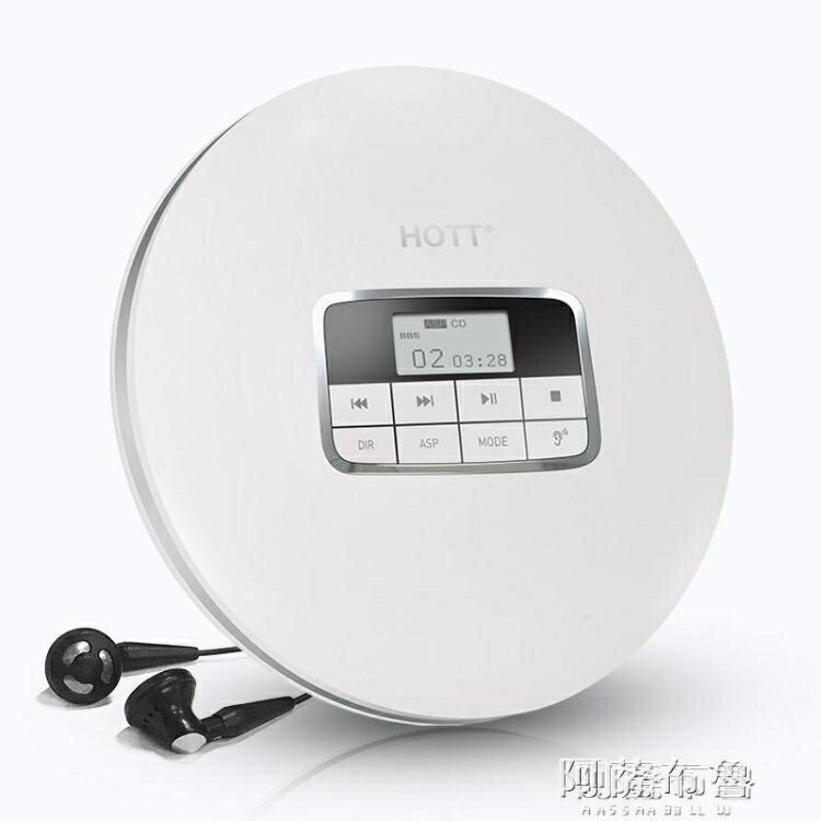 CD機 學生cd機播放器家用英語學習機便攜式兒童CD播放機hifi隨身聽[優品生活館]