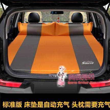 車載充氣床 車載自動充氣床墊SUV專用后備箱床墊旅行床氣墊床折疊自駕游睡墊[優品生活館]