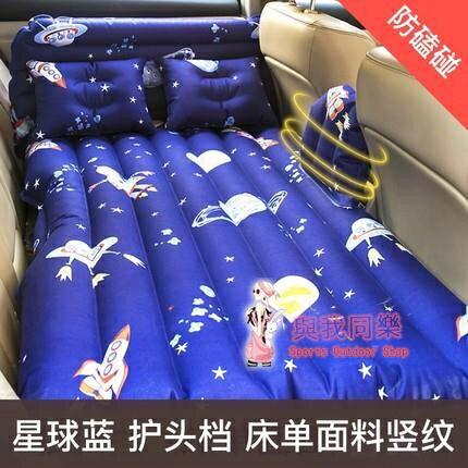 車載充氣床 汽車后排旅行床墊轎車后座通用睡覺神器車內氣墊床睡墊[優品生活館]