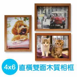 珠友 GB-50126 木質直/橫雙面立式相框/4x6-心晴