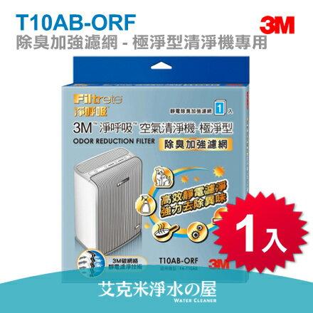 ~PM2.5 紫爆~3M淨呼吸 FA~T10AB極淨型空氣清淨機 ~ T10AB~ORF