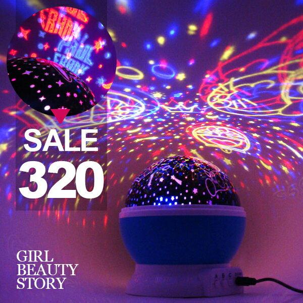 SISI【G6005】最浪漫七彩夢幻旋轉投射燈創意生日禮物情人節聖誕節禮物