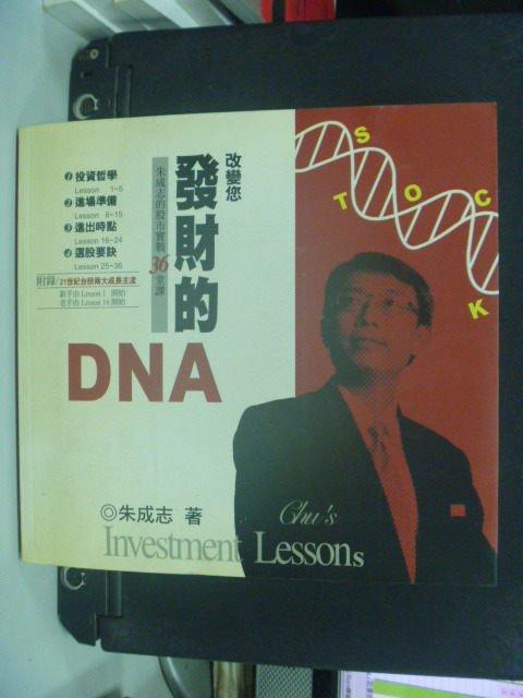 【書寶二手書T4/投資_HEY】改變您發財的DNA_原價399_朱成志_附光碟