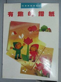 【书宝二手书T1/少年童书_PBW】有趣的折纸_儿童美劳教室5