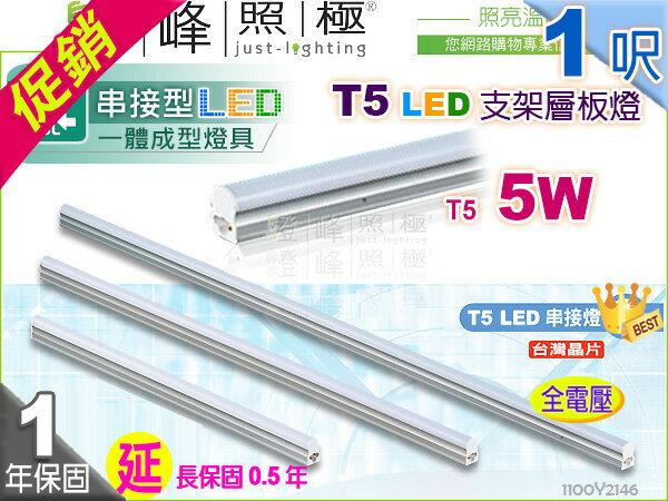 ~LED層板燈~T5 5W 1呎 鋁材 晶片~一體成型 串接燈 夾層燈 延長~燈峰照極~^