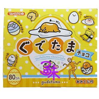 (日本) 丹生堂 蛋黃哥造型巧克力 1盒 200公克(80入) 特價 335 元 平均一個 4.18元【 4990327000301 】蛋黃哥占卜巧克力 雞蛋巧克力